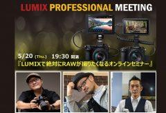 LUMIX PROFESSIONAL MEETING『LUMIXで絶対にRAWが撮りたくなるセミナー』を5月20日に開催
