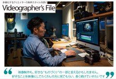 多様化する映像クリエイターの制作スタイルを訊く『Videographer's File<ビデオグラファーズ・ファイル>』中嶋志朗