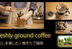 【Views】1629『freshly ground coffee』2分