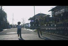 【Views】1635『家族の日常Vlog』3分2秒