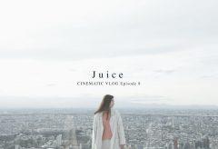 【Views】1637『Juice』2分43秒
