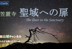 【Views】1670『笠置寺 聖域への扉』2分51秒