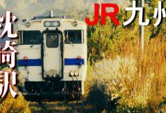 【Views】1674『JR九州 「枕崎駅」』6分