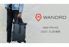 銀一、WANDRDの新しくなったバックパックシリーズ「プロヴォーク」を発売
