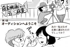 コミックエッセイ「JEM 自主映画という麻薬」第7回 オーディションへようこそ タイム涼介