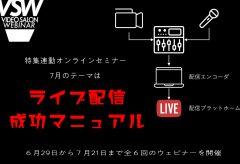 9月号特集「ライブ配信 成功マニュアル」に連動した6本のウェビナーを開催します!