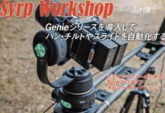 Genieシリーズを導入して パン・チルトやスライドを自動化する