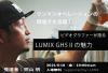 VSW060 ワンマンオペレーションの現場で大活躍! ビデオグラファーが語るLUMIX GH5Ⅱの魅力 Supported by LUMIX