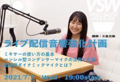 VSW063「ライブ配信音響強化計画〜ミキサーの基本とマイク選び」(講師:三島元樹)