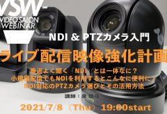 VSW064「ライブ配信映像強化計画〜NDI&PTZカメラ入門」(講師:泉 悠斗)