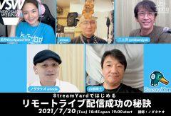 VSW065「StreamYardではじめるリモートライブ配信成功の秘訣」講師:ノダタケオ