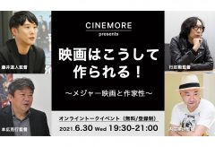 太陽企画、映画WEBマガジン「CINEMORE」の無料オンライントークイベント を6/30に開催