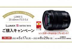 パナソニック、LUMIX S 20-60mm F3.5-5.6の購入キャンペーンを実施。レンズポーチをプレゼント