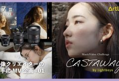 【Views】1692『自主制作MV「Castaway」』2分59秒