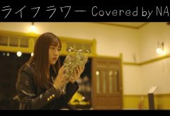 【Views】1698『ドライフラワー Covered by NANO』4分51秒