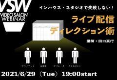 VSW061「ライブ配信ディレクション術ーインハウス・スタジオで失敗しない!」(講師:田口真行)