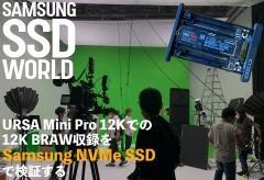 【SAMSUNG SSD WORLD】URSA Mini Pro 12Kでの </br>12K BRAW収録をSamsung NVMe SSDで検証する