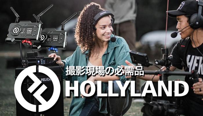 撮影現場の必需品、HOLLYLAND