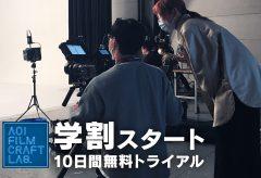 AOI Pro.、広告映像をプロから学ぶオンラインコミュニティ「AOI Film Craft Lab.」月額1,980円の学割プランの提供を開始