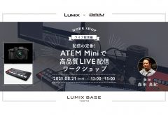 パナソニック、「配信の定番!ATEM Miniで高品質ライブ配信ワークショップ」を LUMIX BASE TOKYOで8/21に開催