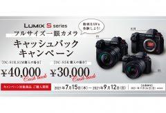 パナソニック、LUMIX Sシリーズのキャッシュバックキャンペーンを実施