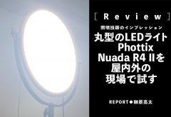 丸型のLEDライトPhottix  Nuada R4Ⅱを屋内外の現場で試す