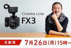 ソニー、FX3特別企画トークショー ProRes RAWとS-Cinetoneの可能性を 7/26に開催