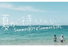 【Views】1745『夏が待ちきれない〜SummerBOY & SummerGIRL〜』5分53秒