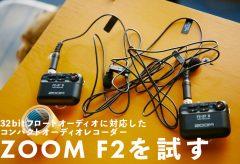 32bitフロートオーディオに対応したコンパクトオーディオレコーダーZOOM F2を試す