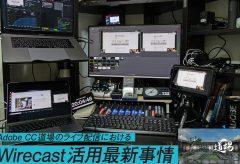 Adobe CC道場のライブ配信におけるWirecast活用最新事情