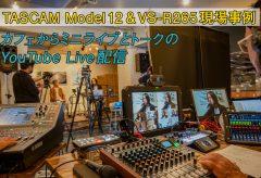 【TASCAM Model 12&VS-R265現場事例】カフェからミニライブとトークのYouTube Live配信