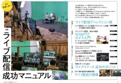 9月号(8月19日発売)特集は「ライブ配信 成功マニュアル」です。