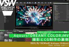 VSW070 Aqours『DREAMY COLOR』MV、撮影とCG制作の裏側-Cinema 4DとUnreal Engine 4でボリュメトリック撮影