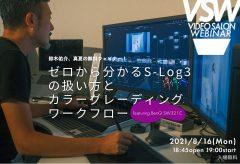VSW069「ゼロから分かるS-Log3の扱い方とカラーグレーディングワークフローft.BenQ SW321C」鈴木佑介