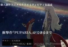 VSW073 個人制作アニメでクリエイティビティを追求 衝撃作『PUPARIA』ができるまで ゲスト:玉川真吾 (『PUPARIA』監督)