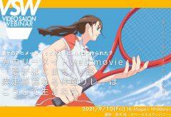 VSW076「カロリーメイトweb movie『夏がはじまる。』篇、疾走感溢れる作画リレーはこうして生まれた」講師:青木 純