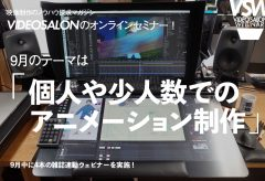 VIDEO SALON11月号特集「個人・少人数でのアニメーション制作」連動ウェビナー、9月2日より順次開催!