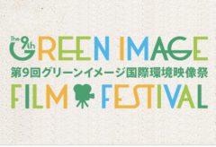 第9回グリーンイメージ国際環境映像祭が作品を募集〜テーマは環境