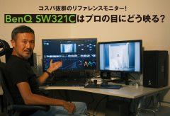 コスパ抜群のリファレンスモニター! BenQ SW321Cはプロの目にどう映る?