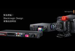 ブラックマジックデザイン、HyperDeckシリーズ、Studio Cameraシリーズ、Web Presenter 4Kの製品発表会をウェビナー形式で8/6に開催