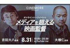 太陽企画、映画WEBマガジン「CINEMORE」の無料オンライントークイベント第二弾を8/31に開催