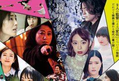 短編映画制作プロジェクト「MIRRORLIAR FILMS」の Season1 が9月17日公開決定