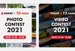 アドビ、ヤマップと共同で「山の写真・動画コンテスト」を開催〜募集期間は9月30日まで