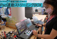 ライブコマース番組で試してみた! iPad連動ストリーミングBOX  アイ・オー・データLIVE ARISER「GV-LSMIXER/I」