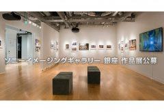 ソニーイメージングギャラリー 銀座、 第9回作品展公募受付を8月17日より開始〜短編動画部門が新設