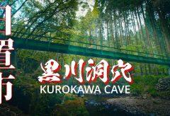 【Views】1770『黒川洞穴KUROKAWA CAVE』3分48秒