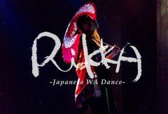 【Views】1792『Wa Dance』2分43秒