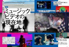 VIDEO SALON2021年10月号の特集はミュージックビデオの技法にフォーカス