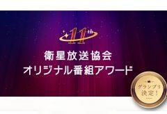 第 11 回 衛星放送協会 オリジナル番組アワードのグランプリが発表〜『 BS12 スペシャル 「 村本 大輔はなぜテレビから消えたのか 」 』に決定