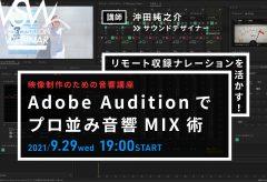 VSW077「Adobe Auditionでプロ並み音響MIX術」リモート収録ナレーションを活かす!(講師:沖田純之介)